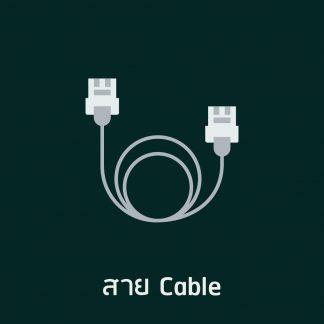 สาย Cable