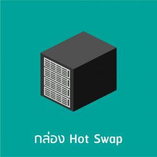 กล่อง Hot Swap