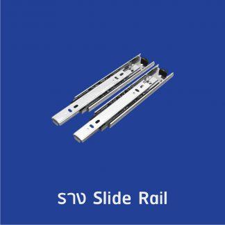 ราง Slide Rail