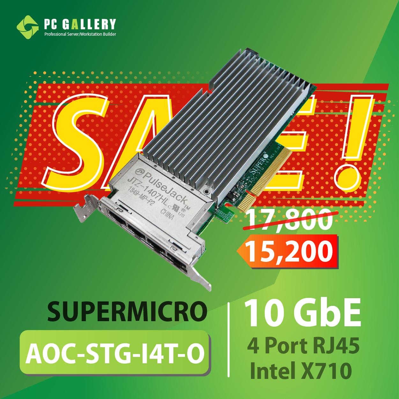 AOC-STG-i4T