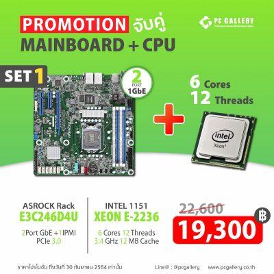 MB+CPU Promotion-04 (1)